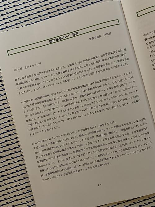感境コンペ2019年 小冊子。_b0014003_15285569.jpg