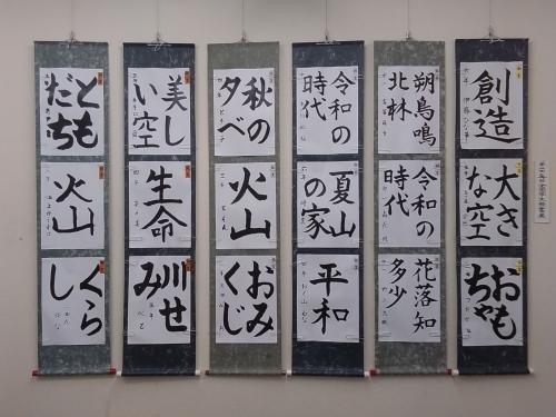 樹蔭黒原書道教室子供クラス作品展示中_d0325708_21375054.jpg