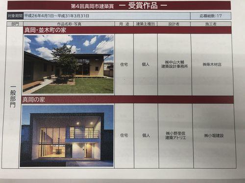 真岡のOMソーラーの家が「真岡市建築賞」を受賞しました_a0059217_13185668.jpg