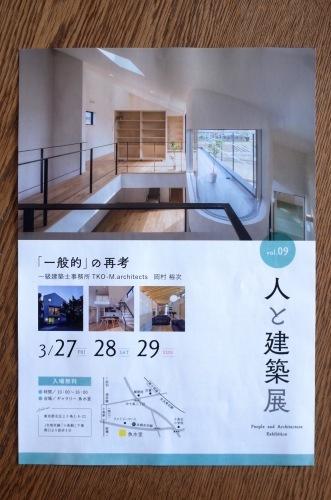 「一般的」の再考 一級建築士事務所TMO-M.architects_d0004728_09180828.jpg