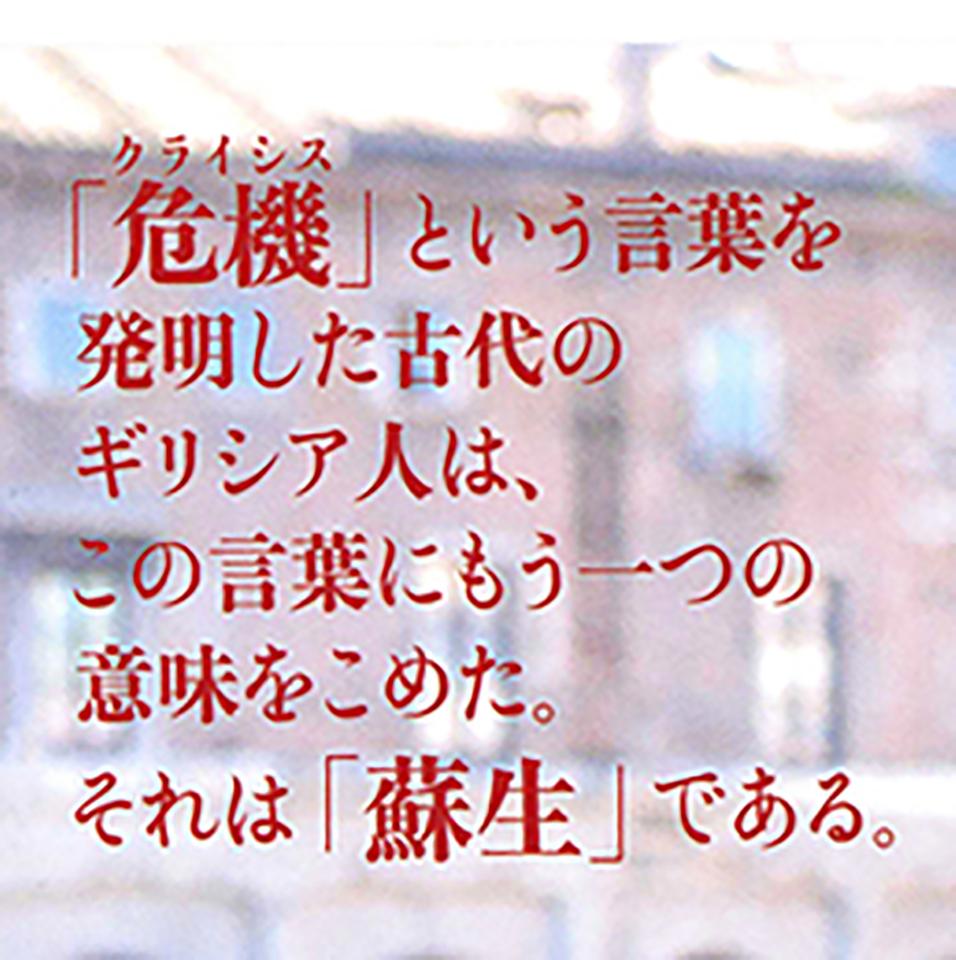 危機(クライシス)〜蘇生_e0243332_21005670.jpg