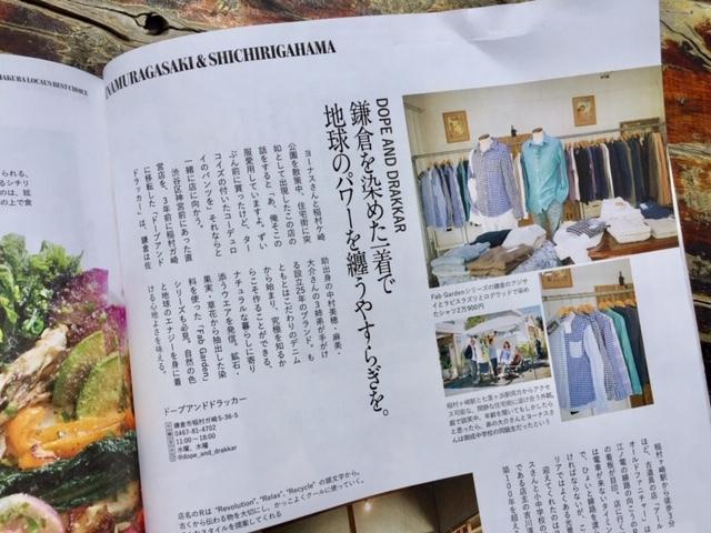 雑誌『湘南スタイル』に掲載していただきました~♪_d0108933_19141241.jpg
