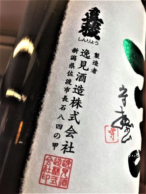 【日本酒】至『特別編』純米吟醸 無濾過生原酒 新潟産越淡麗55磨き 特別限定蔵出し 令和1BY🆕_e0173738_13162942.jpg