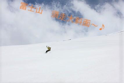 スーパーザラメ滑走@富士山_a0150951_12551216.jpg