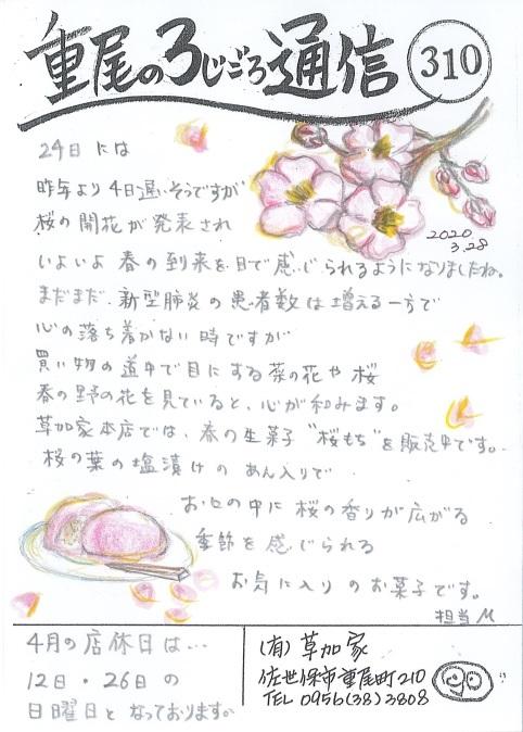 重尾の3じごろ通信 No.310_e0196258_09284808.jpg