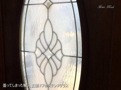 輸入ドアのステンドガラスの曇り_c0108065_20294907.jpg
