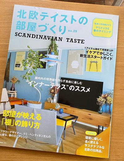 新刊本を掲載していただきました_a0341668_06212978.jpg