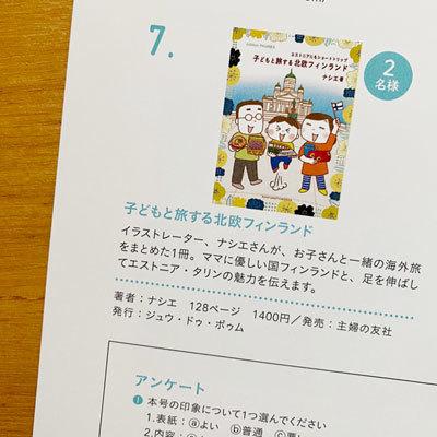 新刊本を掲載していただきました_a0341668_06213328.jpg