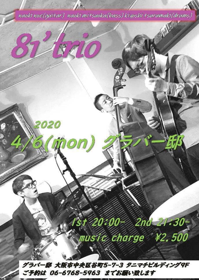 4月のおすすめライブです!_b0203979_16204087.jpeg