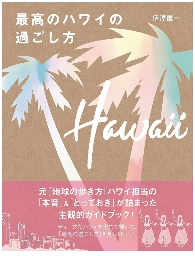 最高のハワイの過ごし方_d0118987_18095833.jpg