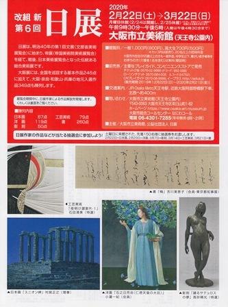 改組新第6回日展大阪展_e0126489_15391364.jpg