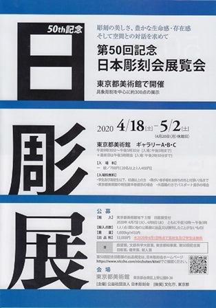 第50回記念 日本彫刻会展覧会_e0126489_16071919.jpg