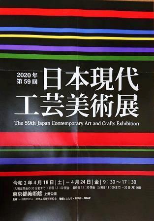 第59回日本現代工芸美術展_e0126489_16142548.jpg