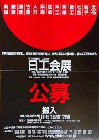第30回記念 一般社団法人 工芸美術 日工会展_e0126489_16313978.jpg