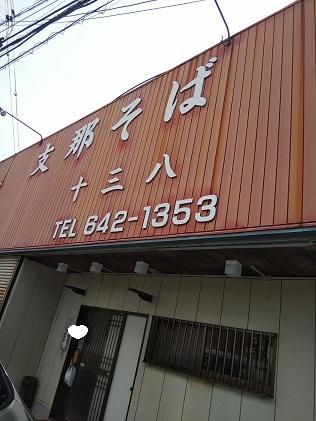 十三八(とみや)の鳥坂(とっさか)ラーメンが美味しい_d0043390_22415708.jpg