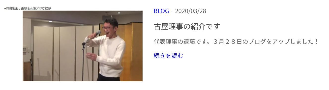 No.4585 3月29日(日):古屋さんからいただいた言葉_b0113993_18582399.jpg