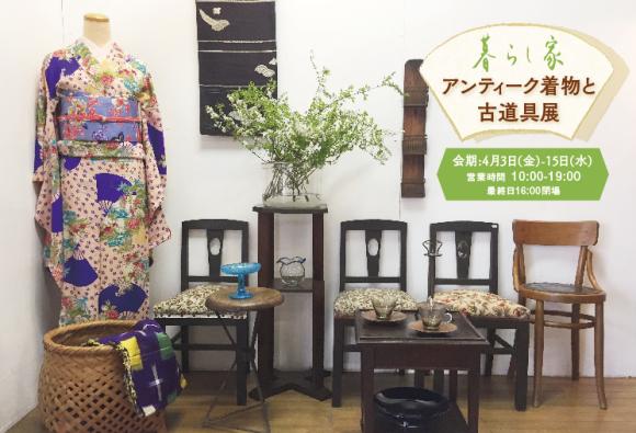 4/3より!吉祥寺東急出店します「アンティーク着物と古道具展」_c0321302_09591418.jpg