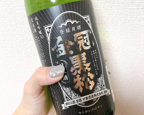 岩国の日本酒を開封。_a0388504_20351036.jpg