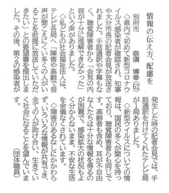 大分合同新聞に掲載されました。_d0070316_09263370.jpg