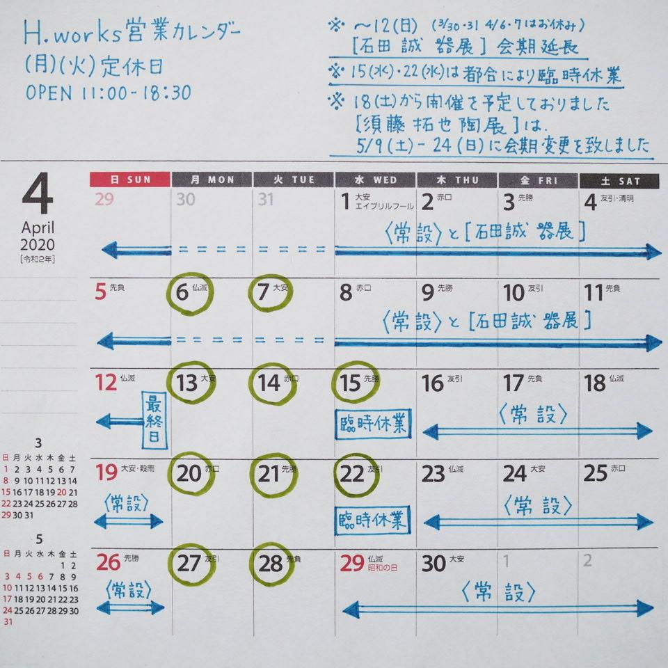 会期延長・4月の営業・石田さんの器_b0206421_11511322.jpg
