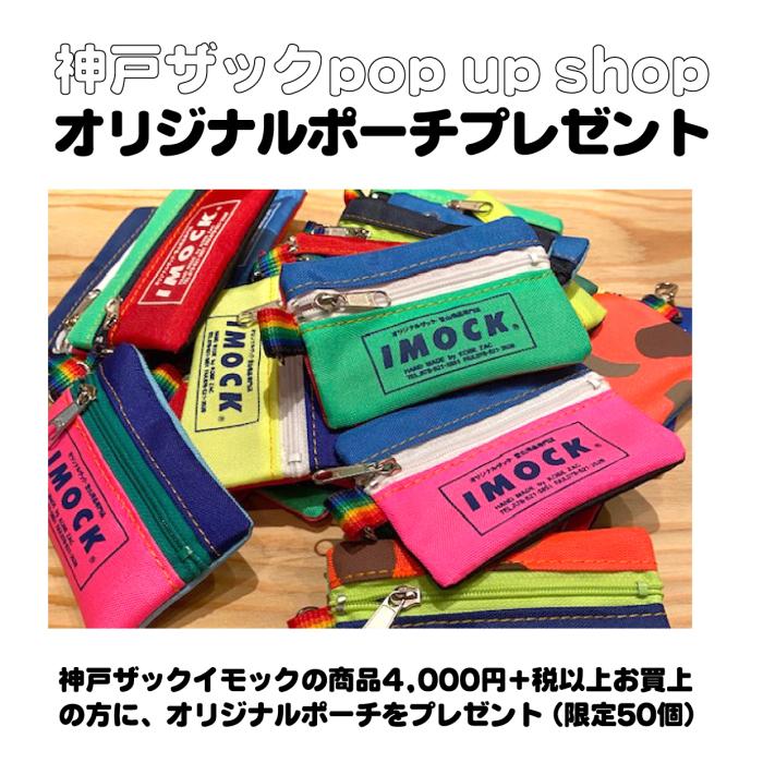 神戸ザック pop up shop オリジナルポーチプレゼント_e0295731_15484842.jpg
