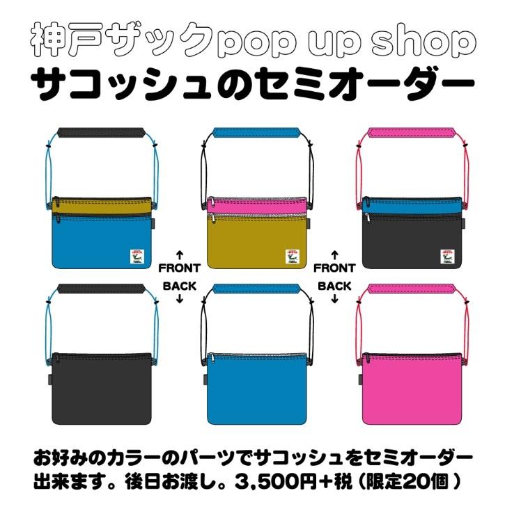 神戸ザック pop up shop サコッシュセミオーダー_e0295731_16134812.jpg