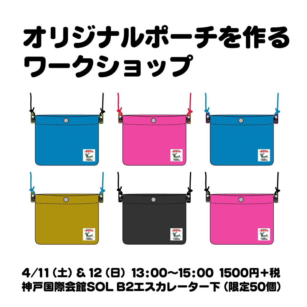 神戸ザック pop up shop オリジナルポーチを作るワークショップ_e0295731_16303313.jpg