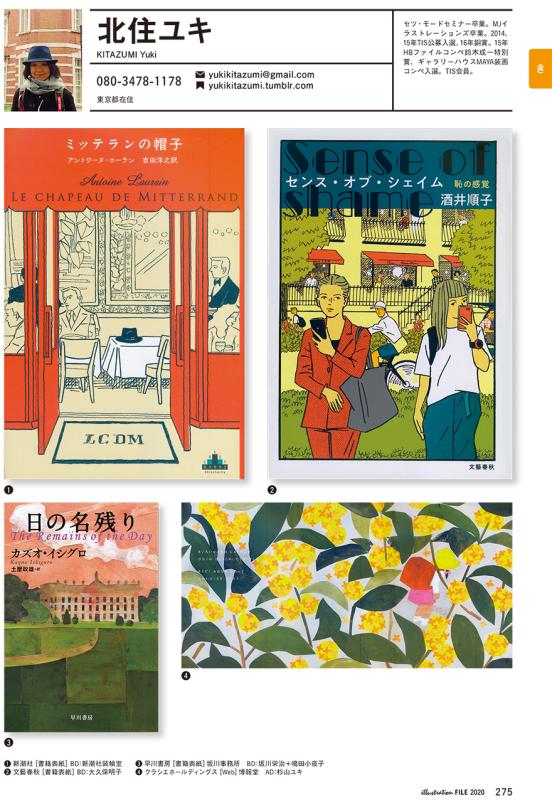 「イラストレーションファイル 2020」 玄光社_a0052641_21160962.jpg