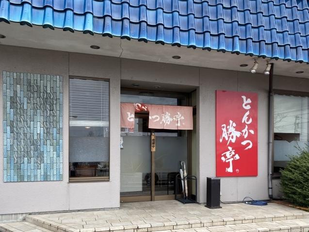 とんかつ勝亭(富山市有沢)_b0322744_20592371.jpeg