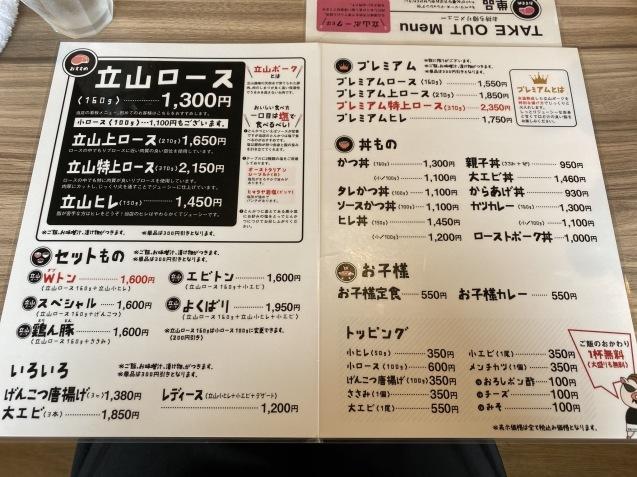 とんかつ勝亭(富山市有沢)_b0322744_20593662.jpeg