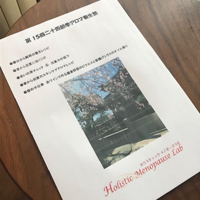 二十四節季アロマ養生塾は延期_c0343447_09291488.jpg