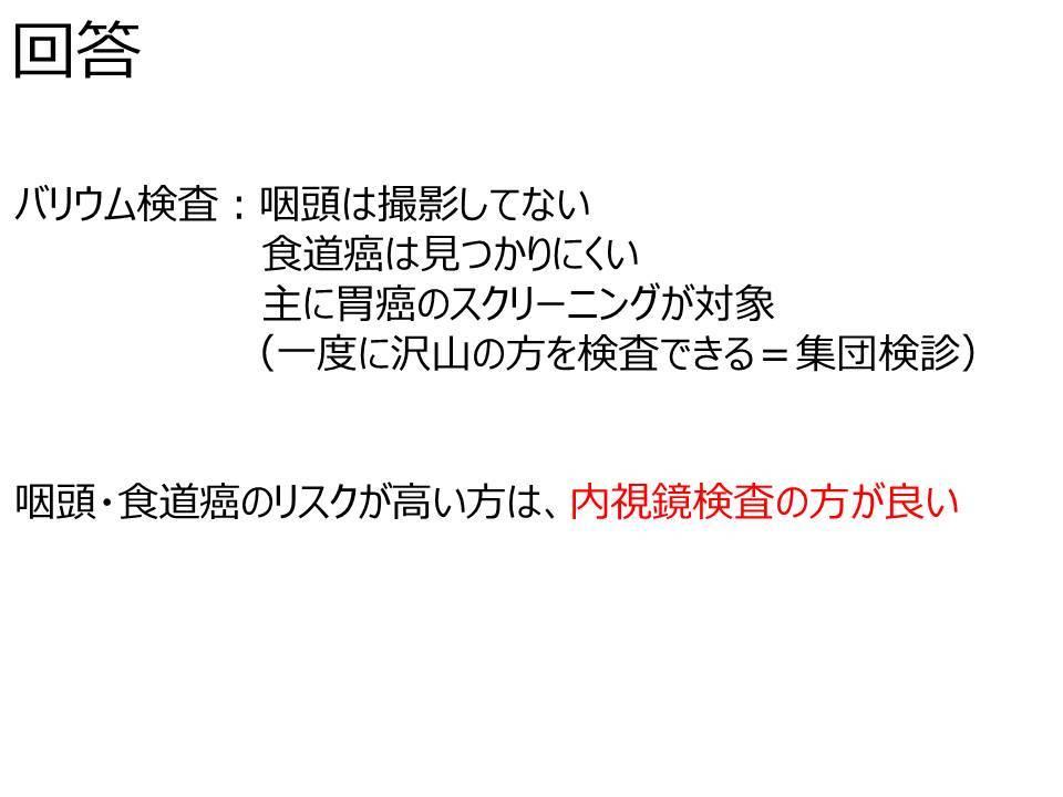 バリウム検査_b0180148_21265613.jpg
