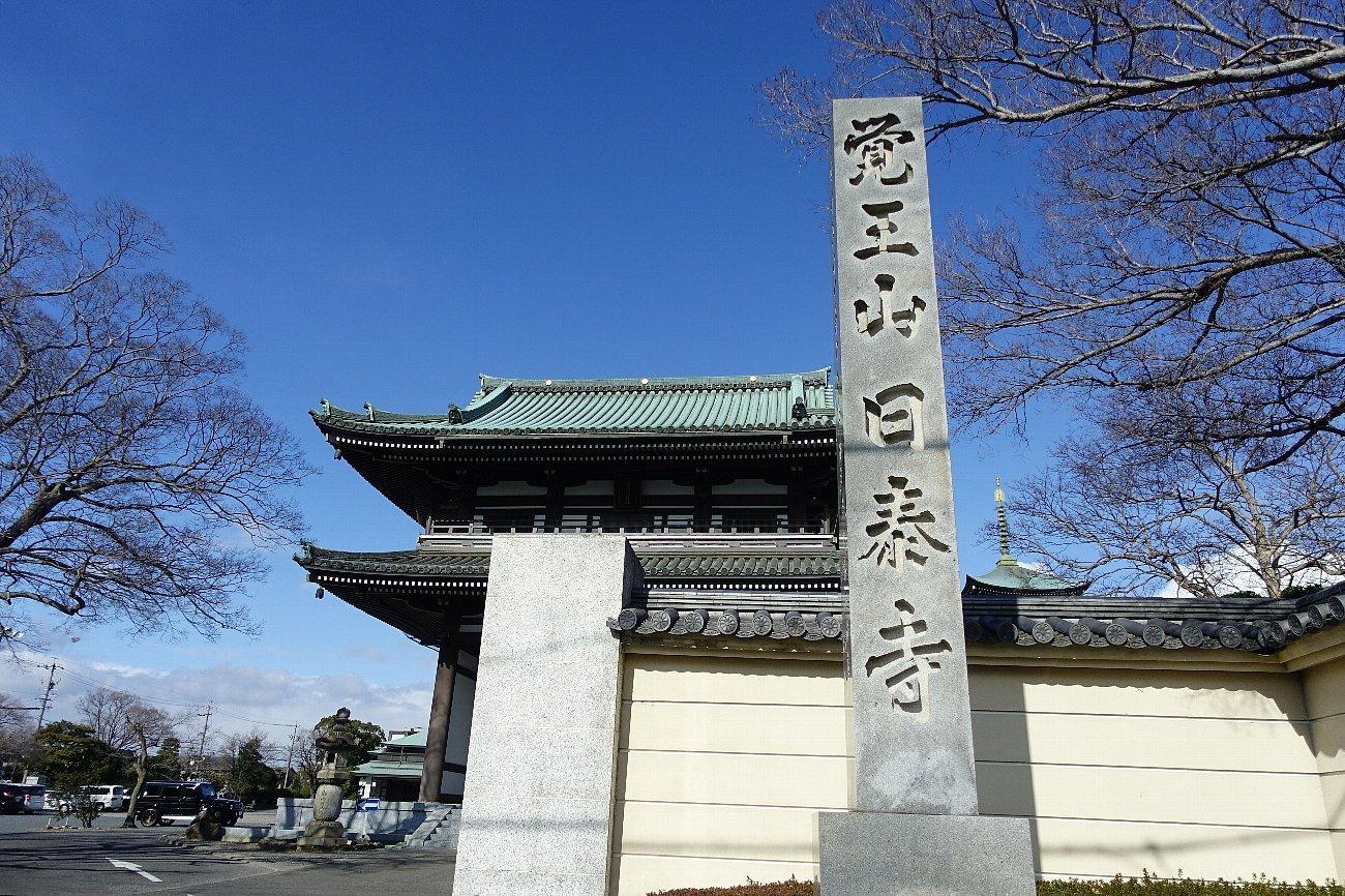覚王山 日泰寺_c0112559_08205713.jpg
