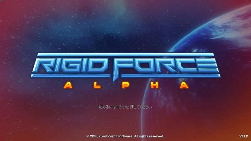 【気になる新作】:『Rigid Force Redux』(NS/XB1)_c0090360_20412957.jpg