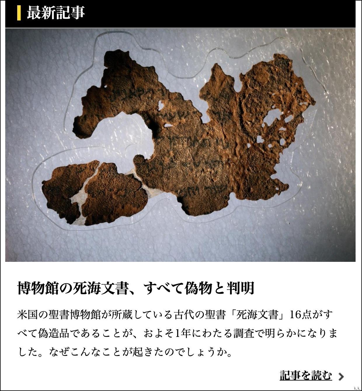 ナショナル ジオグラフィックによると聖書博物館が所蔵する「死海文書」16点すべて偽物_a0031363_19053784.jpg