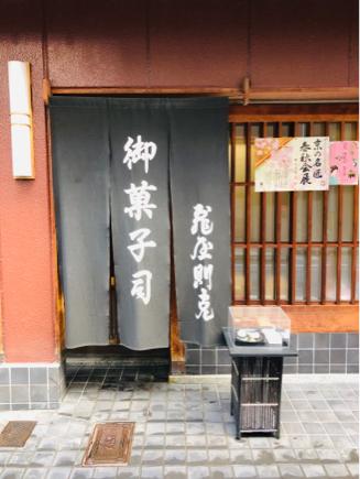 京都旅⑤~茶の湯を楽しむ_e0078071_21261528.jpg