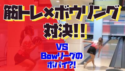 【限界を超えろ!!】筋トレ×ボウリング対決【VS Bowリーグのポパイ?!】_d0162684_11550075.jpg