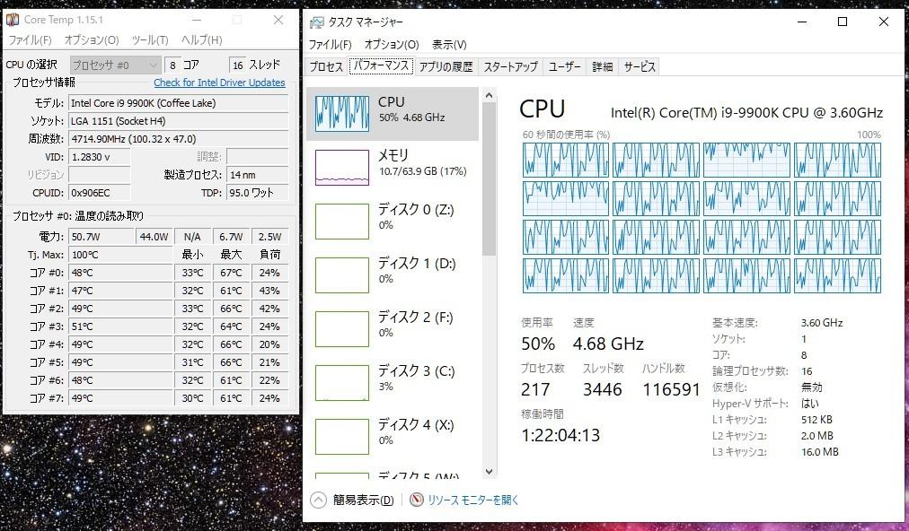 ステライメージ8の一括自動処理 RYZEN9-3900X VS i9-9900K_d0251387_18385472.jpg