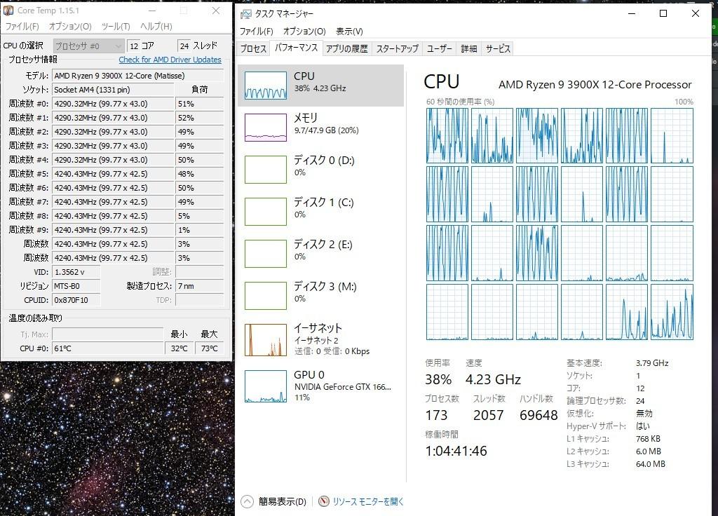ステライメージ8の一括自動処理 RYZEN9-3900X VS i9-9900K_d0251387_18385946.jpg