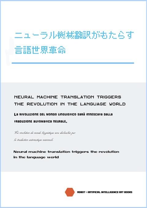 ニューラル機械翻訳で日本語について考える_c0191992_11363026.jpg