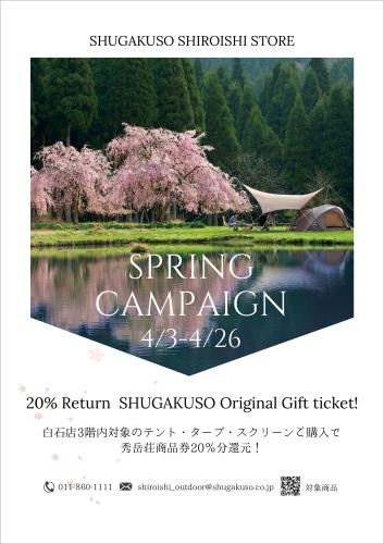 Spring Campaign @SHIROISHI_d0198793_17445189.jpg