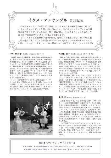 イクス・アンサンブル 第3回公演_a0327097_19582685.jpg