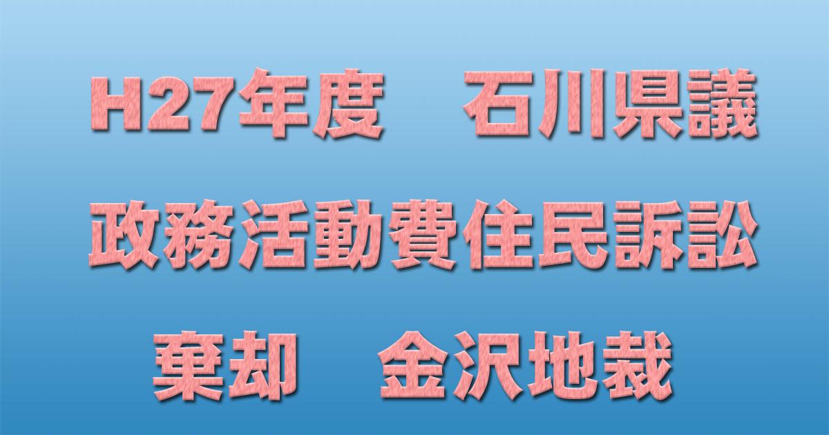 H27年度 石川県議 政務活動費住民訴訟 棄却 金沢地裁 _d0011701_15180454.jpg