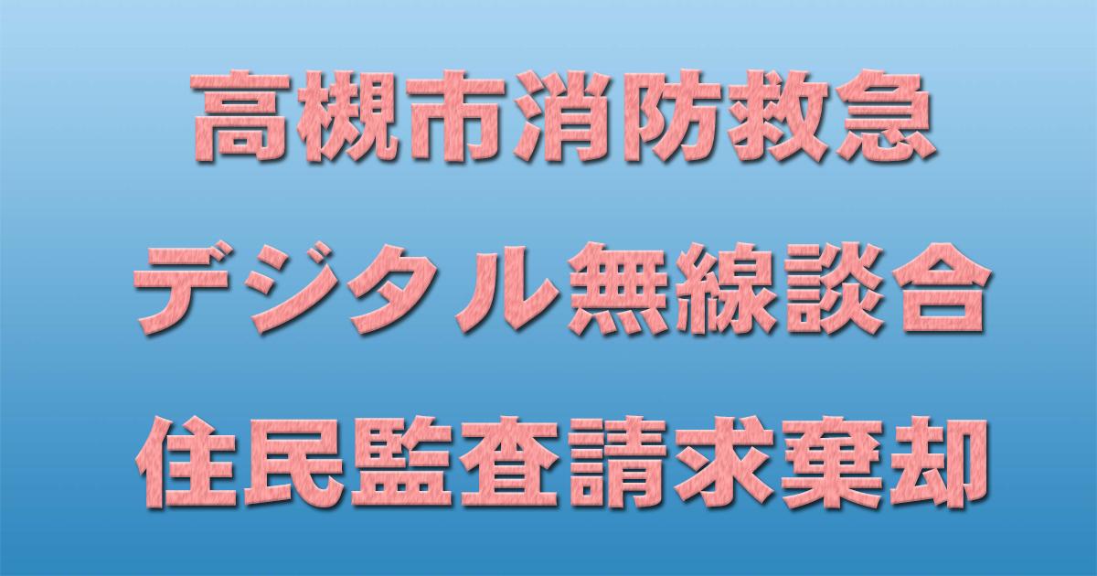 高槻市消防救急デジタル無線談合 住民監査請求棄却 _d0011701_16350071.jpg