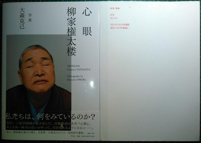 注目新刊:『広告 Vol.414 特集:著作』博報堂、ほか_a0018105_02090799.jpg