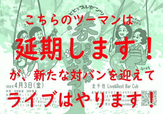 4/3 ととぅ企画ライブについて出演者変更のお知らせ_e0303005_05594807.jpg