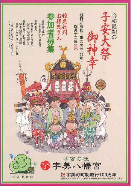宇美八幡宮 子安祭_b0114209_15233421.jpg