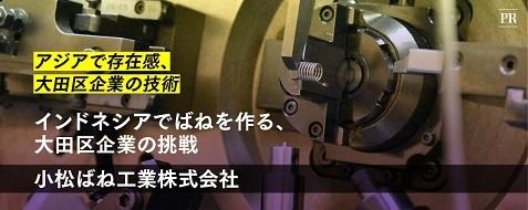 インドネシアでばねを作る:小松ばね工業(株)@大田区企業の挑戦@NNA倶楽部ビジネスニュース_a0054926_09210476.jpg