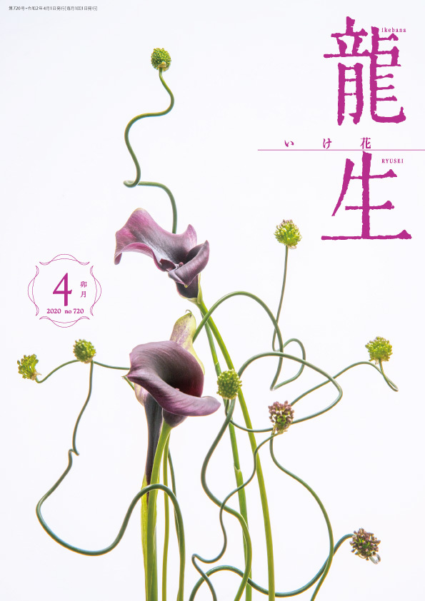 「いけ花龍生」4月号発売中!_a0154028_15360066.jpg