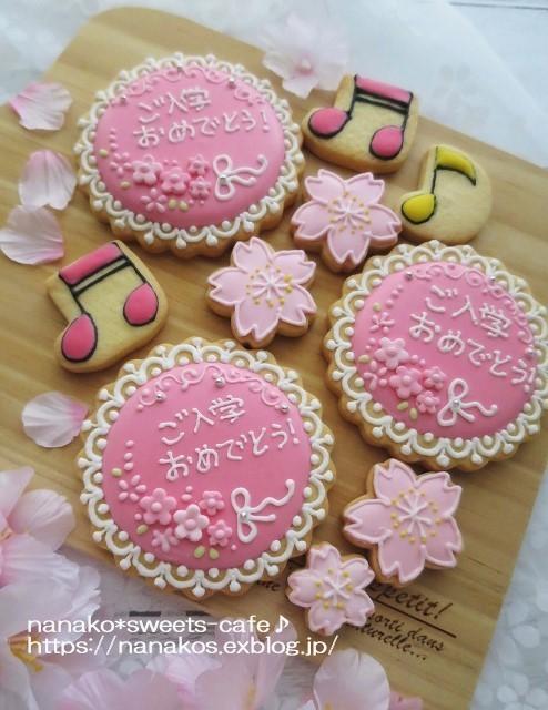 「入学おめでとう」のアイシングクッキー_d0147030_20022877.jpg